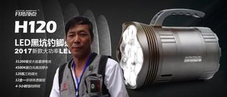 他是中国最懂夜钓灯的人 — 闫志广