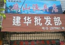 麻山渔具店