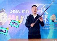 《名品渔具鉴赏》化氏龙纹鲤9H