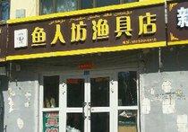 鱼人坊渔具店