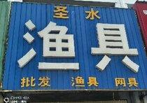 圣水渔具店