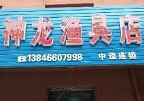 神龙渔具店