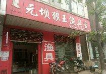 元坝狼王渔具店