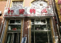 行营钓具锦州旗舰店