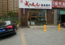 武汉天元渔具超市
