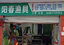 阳春渔具店