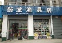 婺龙渔具店