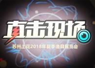 《直击现场》2018首届中国国际钓具博览会盛大开幕