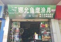 娜允鱼鹰渔具店