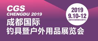 CGS  2019成都国际钓具暨户外用品展览会 邀请函