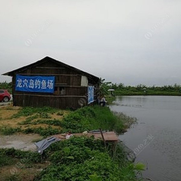 龙穴岛钓鱼场
