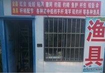 金鑫渔具店