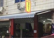 鱼乐圈鱼具店