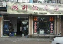 鸿升渔具店