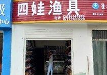 四娃渔具店