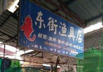 东街渔具店