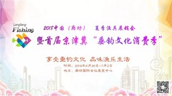 2018中国(廊坊)夏季渔具展销订货会暨首届京津冀<strong>yabo.com亚博体育<strong>文化消费季