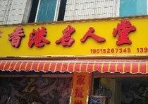 香港名人堂(贵阳总店)