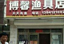博馨渔具店