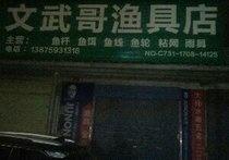 文武哥渔具店