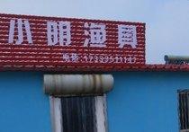 小明渔具店