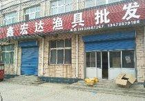 鑫宏达渔具店