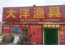 大洋渔具店