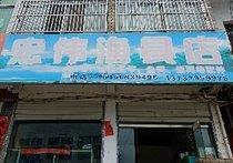 宏伟渔具店