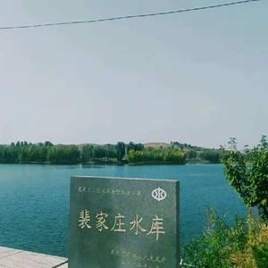 裴家庄水库