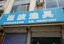 崔波渔具店
