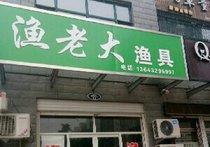 渔老大渔具店