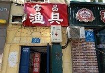 宝昌渔具店