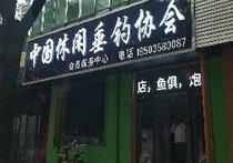 中国休闲垂钓协会