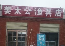 姜太公渔具店