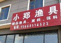 小郑渔具店