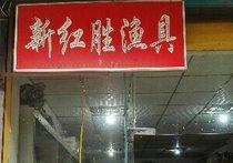 新红胜渔具