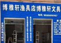 博雅轩渔具店