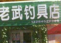 老武钓具店
