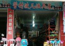管村波儿鱼具店