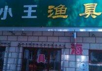 小王鱼具店
