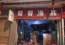 餐餐渔具店