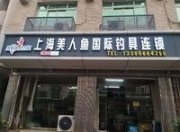 上海美人鱼国际钓具连锁