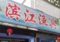滨江渔具店