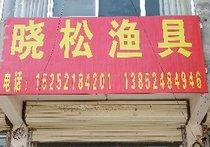 晓松鱼具店