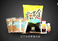《东北渔事》 2018辽宁众信倾力打造黑坑助力神器黑黄金