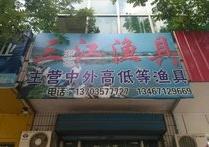 三江渔具店
