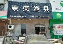 東東渔具店