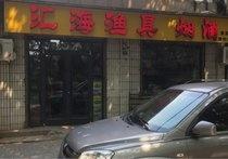 汇海渔具店