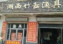 张黄湖西竹器渔具