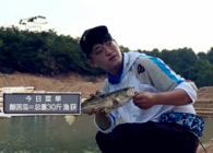 龙战荒野:河源巧遇花斑鳜鱼